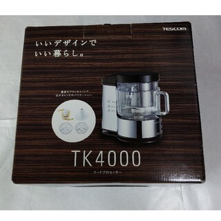 テスコム(TESCOM)のTESCOM フードプロセッサー TK4000(フードプロセッサー)