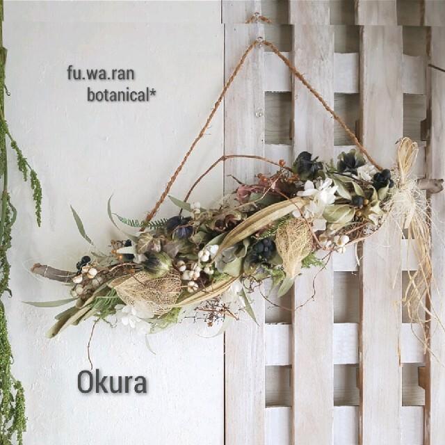 *専用*オクラ&クロホオズキ  ドライフラワースワッグ ハンドメイドのフラワー/ガーデン(ドライフラワー)の商品写真