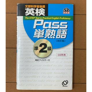 オウブンシャ(旺文社)の英検Pass単熟語準2級 改訂版(資格/検定)