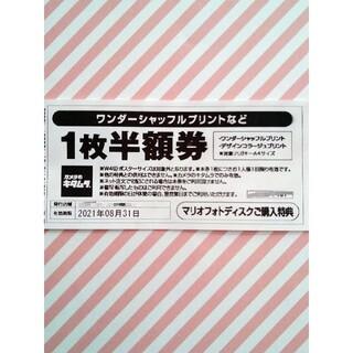 キタムラ(Kitamura)のカメラのキタムラ ワンダーシャッフルプリント半額券 クーポン券(その他)