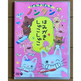 げんきげんきノンタン ~はみがき しゅこしゅこ~ DVD(アニメ)
