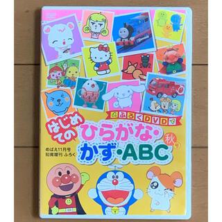 はじめてのひらがな・かず・ABC(キッズ/ファミリー)