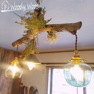 【送料無料】森の ペンダントライト 276 サスティナブル お洒落 流木 可愛い(天井照明)