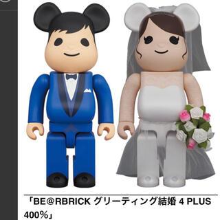 メディコムトイ(MEDICOM TOY)の新品 送料無料 BE@RBRICK グリーティング結婚 4 PLUS 400%(フィギュア)