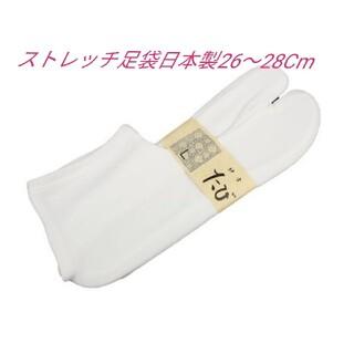 ストレッチ足袋日本製26〜28Cmフリーサイズ(和装小物)