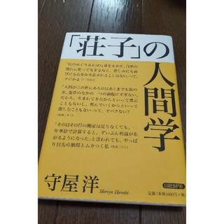 ニッケイビーピー(日経BP)の「荘子」の人間学(文学/小説)