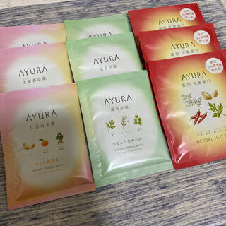 AYURA - 【クーポン期間の購入オススメ】アユーラ 入浴剤 セット