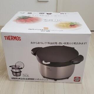 サーモス(THERMOS)の『新品未使用』THERMOS 真空保温調理器 シャトルフ(鍋/フライパン)