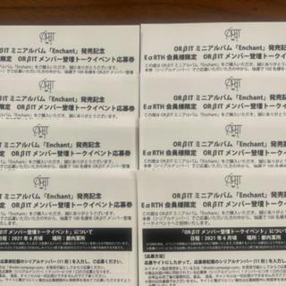 ORβIT メンバー登壇トークイベント 8枚セット シリアルナンバー(トークショー/講演会)