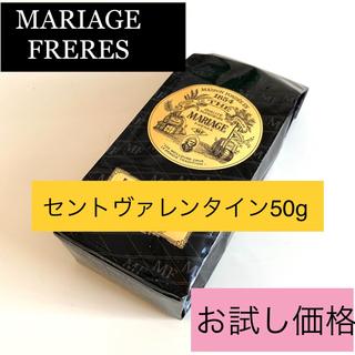 お試し価格 マリアージュフレール セントヴァレンタイン50g  リーフ紅茶 (茶)