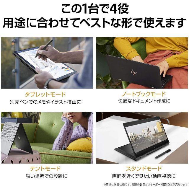 HP(ヒューレットパッカード)のHP ENVY x360 13.3インチ Ryzen7 4700U 16GB スマホ/家電/カメラのPC/タブレット(ノートPC)の商品写真