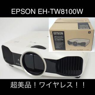 エプソン(EPSON)のEPSON EH-TW8100W 交換ランプ付き ランプ使用時間213h(プロジェクター)