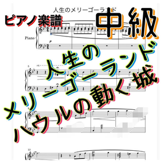 ピアノ楽譜 中級「人生のメリーゴーランド」ハウル動く城 ジブリ(ポピュラー)