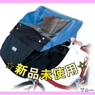 (新品】レインカバー 幼児座席用 前用(自動車用チャイルドシートカバー)