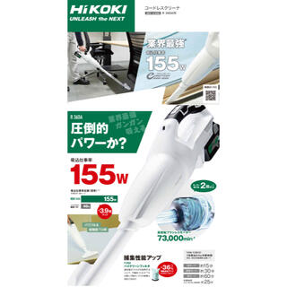 日立 - 36V Hikoki   マルチボルトコードレスクリーナ R36DA(XP)
