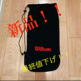 ウィルソン(wilson)の最終値下げ!!新品!!ウィルソンソフトラケットケース(バッグ)