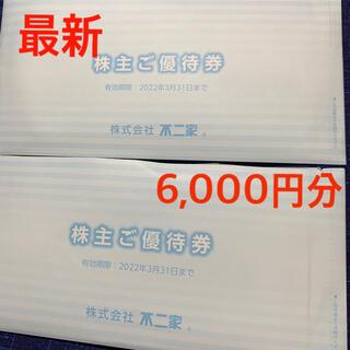 フジヤ(不二家)の☆コードブルー様専用☆ 最新 不二家 フジヤ 株主優待 6,000円分(ショッピング)