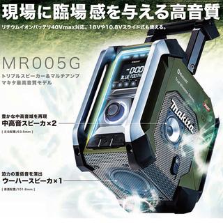 マキタ(Makita)の新品 マキタ充電式ラジオ 〔MR005GZB〕 【ブラック】(ラジオ)