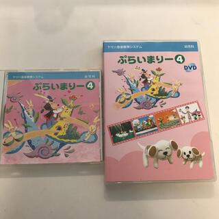 ヤマハ 音楽教室 ぷらいまりー4 CD &DVDセット
