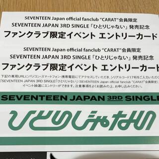 セブンティーン(SEVENTEEN)のSEVENTEEN エントリーカード(K-POP/アジア)
