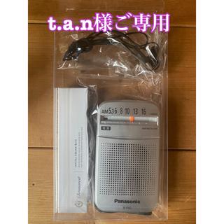 パナソニック(Panasonic)のパナソニック AM ポータブル 小型 ラジオ クロノレスト(ラジオ)