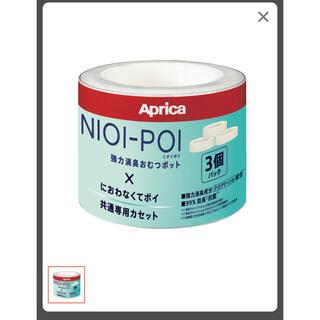 アップリカ(Aprica)の※※専用ページAprica におわなくてポイニオイポイ共通専用カセット2個セット(紙おむつ用ゴミ箱)