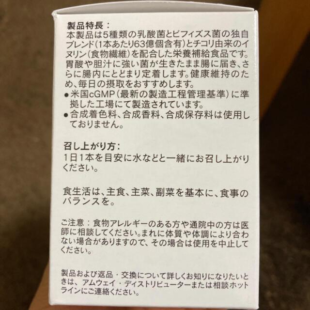 Amway(アムウェイ)の【ひろさま専用】ニュートリ プロバイオ 2箱 食品/飲料/酒の健康食品(その他)の商品写真