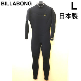 ビラボン(billabong)のビラボン フルスーツ 3/2ミリ L バックジップ 日本製 ウェットスーツ(サーフィン)