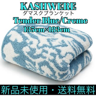 kashwere - カシウェア ダマスク ブランケット Tenderblue/Creme