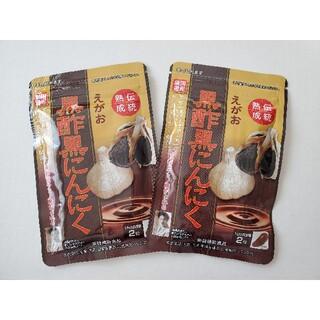 エガオ(えがお)の2袋 ◆ 黒酢黒にんにく えがお(その他)