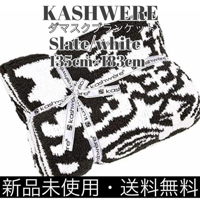 kashwere(カシウエア)のカシウェア【KASHWERE】ダマスク ブランケット Slate/White インテリア/住まい/日用品の寝具(その他)の商品写真