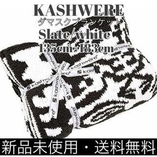 kashwere - カシウェア【KASHWERE】ダマスク ブランケット Slate/White