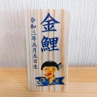 名前札 木札 金太郎 鯉のぼり オーダーメイド ミニ 桧 こどもの日 端午の節句(命名紙)