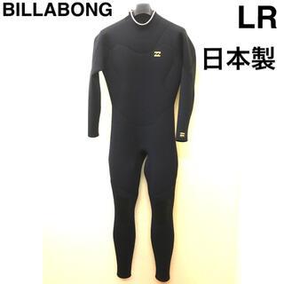 ビラボン(billabong)のビラボン フルスーツ 3/2ミリ LR バックジップ 日本製 ウェットスーツ(サーフィン)