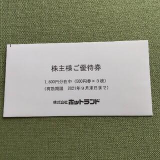ホットランド 株主優待券 1500円分 (フード/ドリンク券)