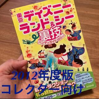 ディズニー(Disney)の東京ディズニーランド&シー裏技ハンディガイド 2012年版(地図/旅行ガイド)
