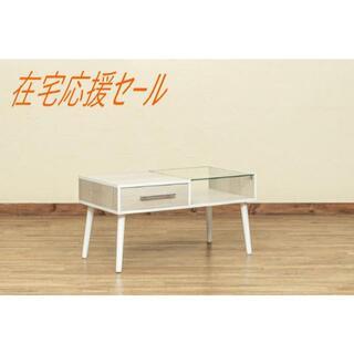 【新品/送料無料】Altona 引き出し付きセンターテーブル WH(ローテーブル)