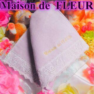 メゾンドフルール(Maison de FLEUR)のメゾンドフルール オーガンジータオルハンカチ ラベンダー 1枚(ハンカチ)