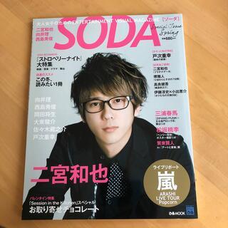 嵐 - SODA Special issue spring 二宮和也嵐ライブリポ-ト