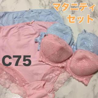 即購入OK!新品未開封★マタニティ ブラ&ショーツ 2色セット C75 授乳ブラ(マタニティウェア)