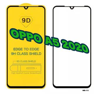オッポ(OPPO)のOPPO A5 2020 ガラスフィルム 9D フルカバー オッポ ④(保護フィルム)