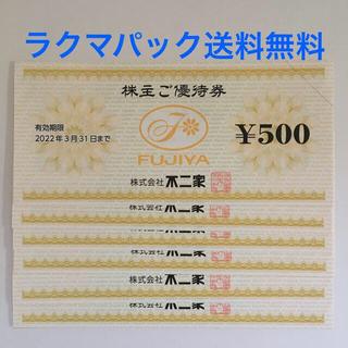 フジヤ(不二家)の不二家 株主優待 3000円 (レストラン/食事券)