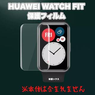 ファーウェイ(HUAWEI)のHUAWEI WATCH FIT 液晶保護フィルム ウォッチフィット ③(保護フィルム)