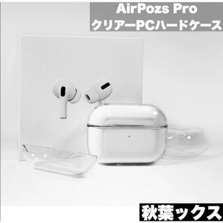 アップル(Apple)のAirpods Pro ハードカバー エアポッズプロPCハードケース ⑭(モバイルケース/カバー)