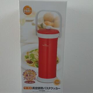 サーモス(THERMOS)の真空断熱パスタクッカー&耐熱ガラスレンジ釜(調理道具/製菓道具)
