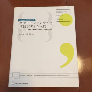 HTML5+CSS3で作るスマ-トフォンサイト実践デザイン入門 スマ-トフォンの(コンピュータ/IT)
