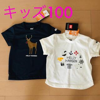 ヘリーハンセン(HELLY HANSEN)のヘリーハンセン キッズ Tシャツ 100サイズ 2枚セット(Tシャツ/カットソー)