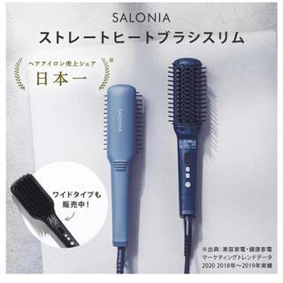 SALON - SALONIA ストレートヒートブラシスリム