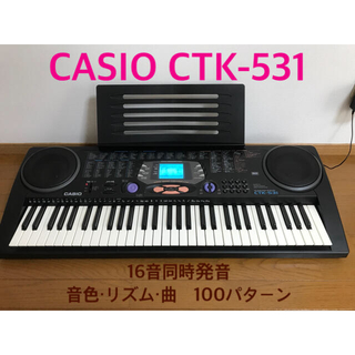 カシオ(CASIO)の【モグモグさま専用】電子ピアノ CASIO CTK-531 MIDI(電子ピアノ)