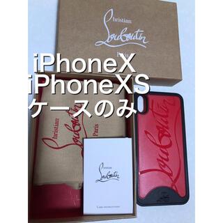クリスチャンルブタン(Christian Louboutin)のクリスチャンルブタン iPhoneX/XSケースのみ 送料込み 付属品なし(iPhoneケース)